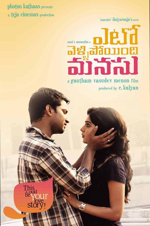 Yeto Vellipoyindhi Manasu Movie Poster