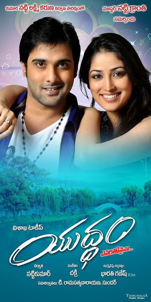 Yuddam Movie Poster