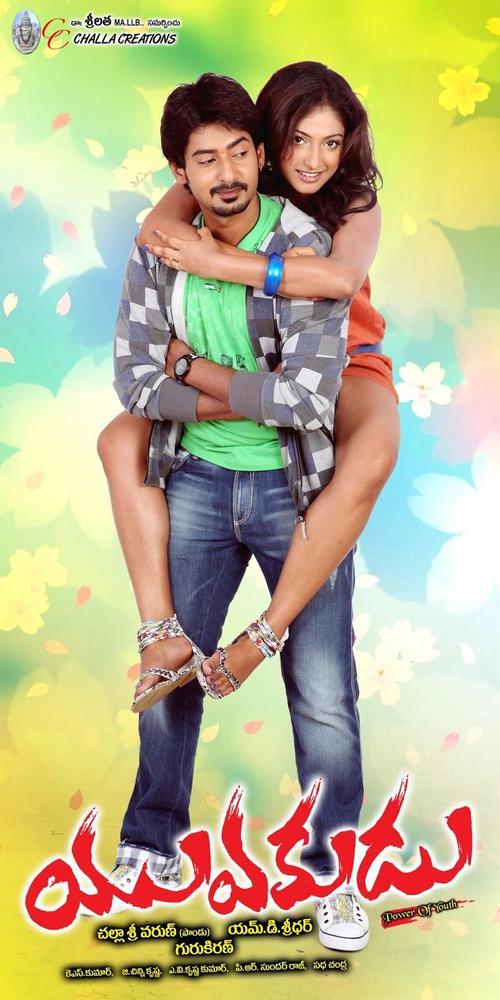 Yuvakudu Movie Poster