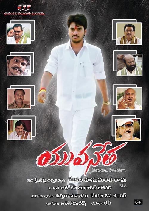 Yuvanetha Movie Poster
