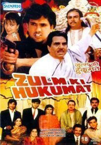 Zulm Hi Zulm Movie Poster